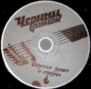 CD Cover Согреем души и сердца