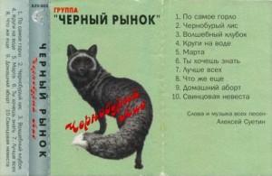 Черный рынок - Чернобурый лис