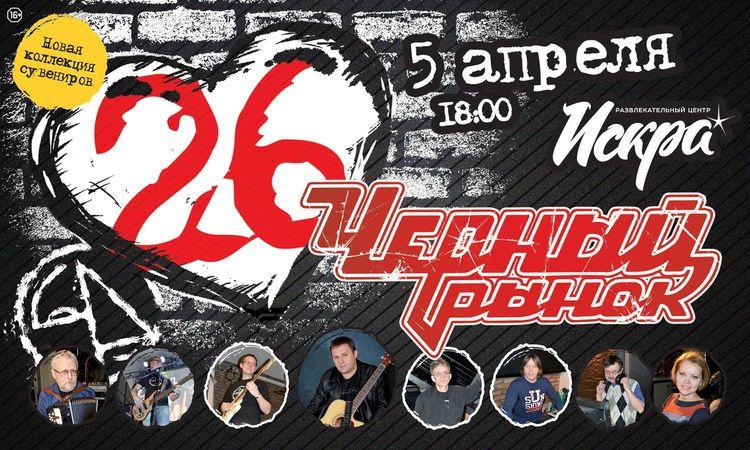 Черный Рынок - концерт в РЦ Искра 5 апреля 2014 года.