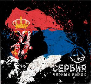 CD 2016 - Сербия