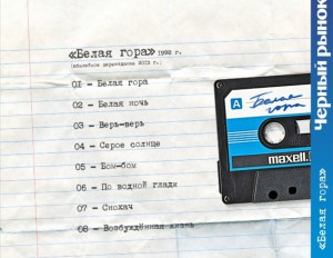 Черный рынок - Белая гора CD 2013
