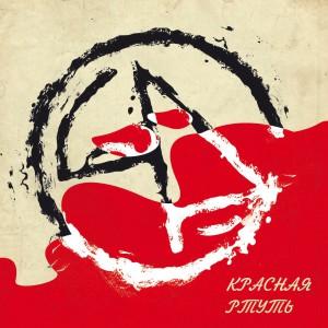 Черный рынок - Чернобурый лис CD 2013